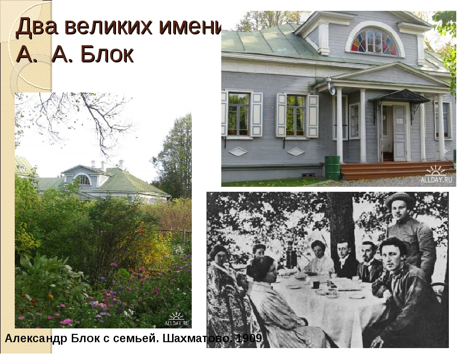 Два великих имени А. А. Блок Александр Блок с семьей. Шахматово. 1909