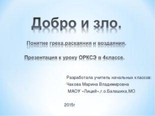 Разработала учитель начальных классов: Чакова Марина Владимировна МАОУ «Лице