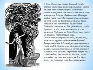 В доме Эпиметея стоял большой сосуд, плотно закрытый тяжелой крышкой; никто н