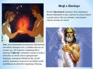 Миф о Пандоре Когда Прометей похитил для смертных божественный огонь, научил