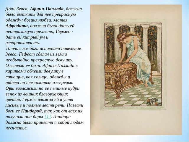 Дочь Зевса, Афина-Паллада, должна была выткать для нее прекрасную одежду; бог...