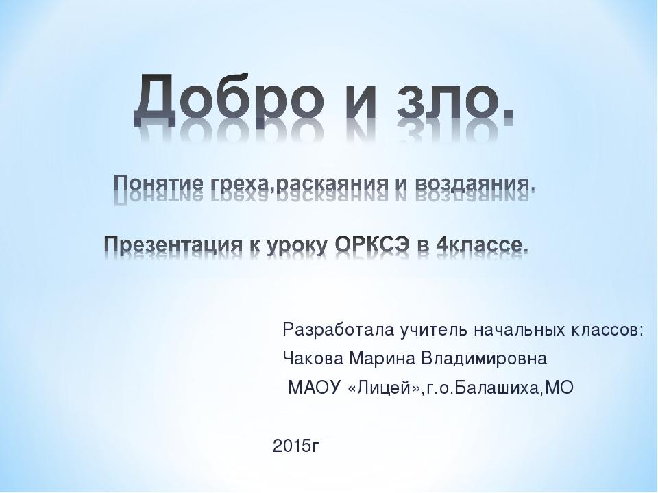 Разработала учитель начальных классов: Чакова Марина Владимировна МАОУ «Лице...