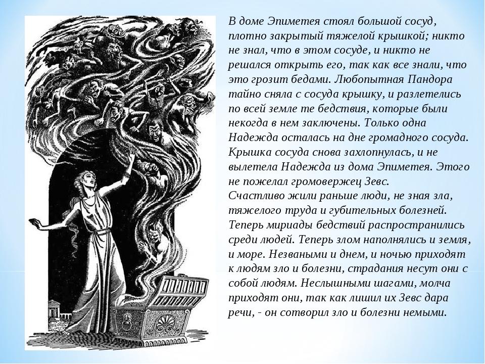 В доме Эпиметея стоял большой сосуд, плотно закрытый тяжелой крышкой; никто н...