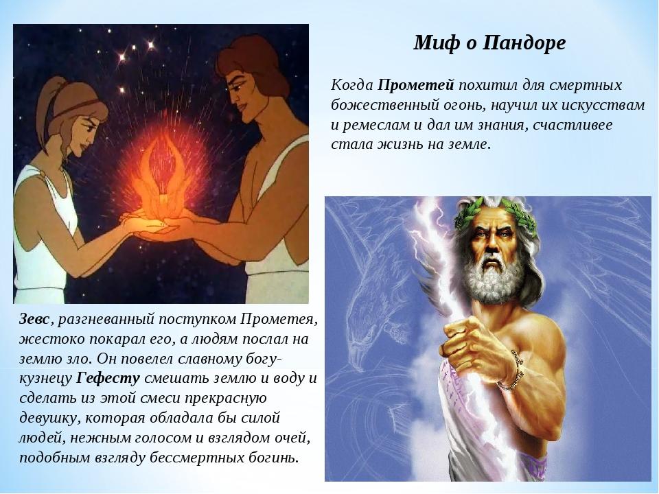 Миф о Пандоре Когда Прометей похитил для смертных божественный огонь, научил...