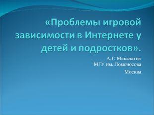 А.Г. Макалатия МГУ им. Ломоносова Москва
