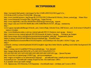источники https://encrypted-tbn0.gstatic.com/images?q=tbn:ANd9GcRRUKQ1N01Lgqy