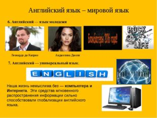 Английский язык – мировой язык Наша жизнь немыслима без — компьютера и Интерн