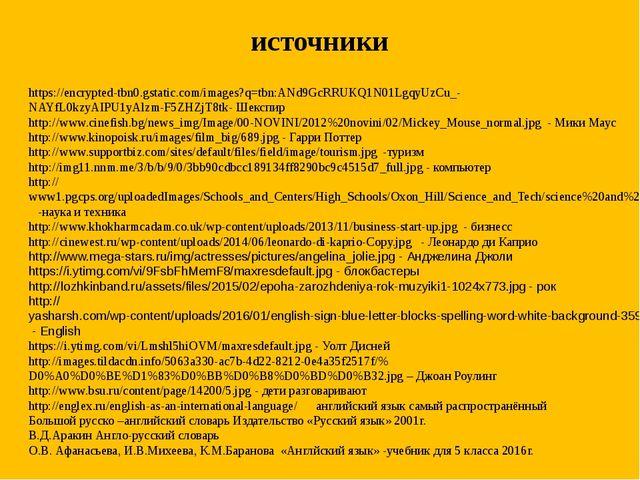 источники https://encrypted-tbn0.gstatic.com/images?q=tbn:ANd9GcRRUKQ1N01Lgqy...