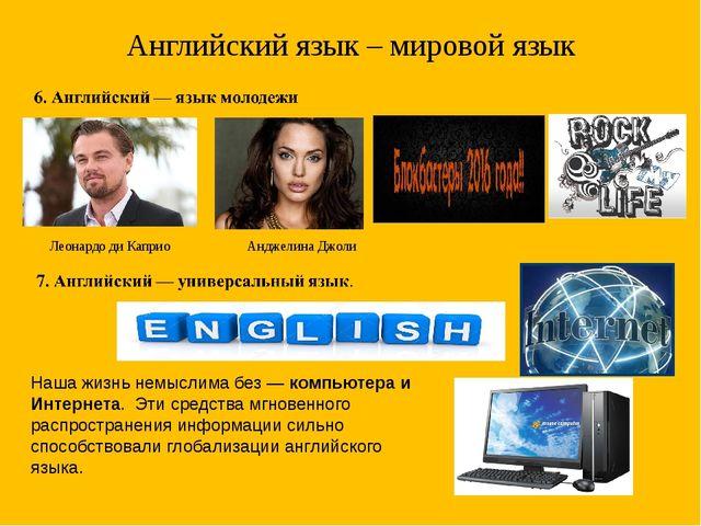 Английский язык – мировой язык Наша жизнь немыслима без — компьютера и Интерн...