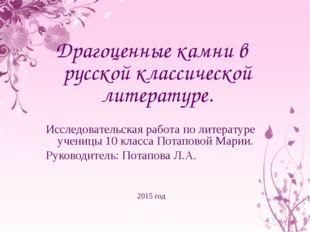 Драгоценные камни в русской классической литературе. Исследовательская работа
