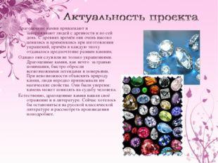 Драгоценные камни привлекают и завораживают людей с древности и по сей день.