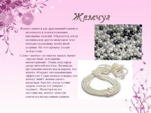 Жемчуг ценится как драгоценный камень и используется для изготовления ювелирн