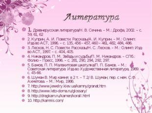 1. Древнерусская литература/Н. В. Сечина. – М.: Дрофа, 2002. – с. 59, 61, 62