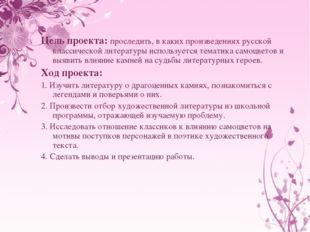 Цель проекта: проследить, в каких произведениях русской классической литерату