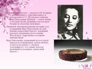 «Гранатовый браслет» - рассказ А.И. Куприна о любви нервного, чувствительного