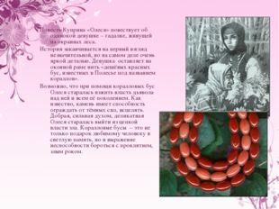 Повесть Куприна «Олеся» повествует об одинокой девушке – гадалке, живущей на