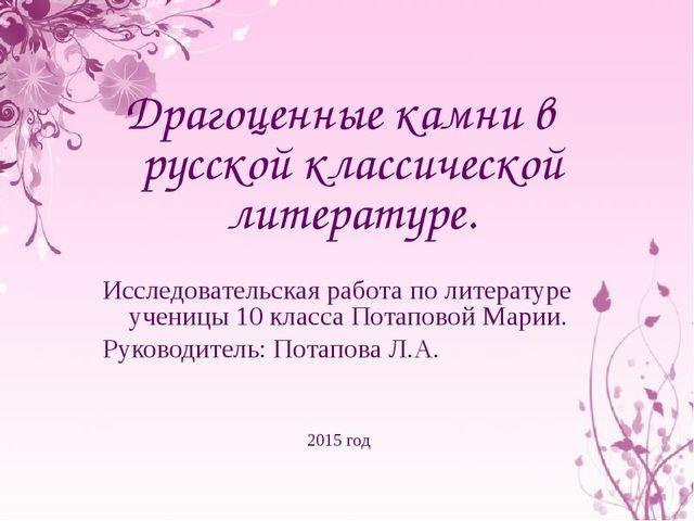Драгоценные камни в русской классической литературе. Исследовательская работа...