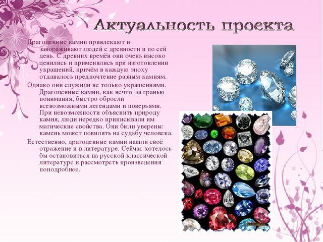 Драгоценные камни привлекают и завораживают людей с древности и по сей день....