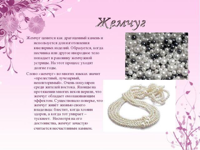 Жемчуг ценится как драгоценный камень и используется для изготовления ювелирн...