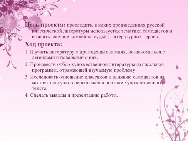 Цель проекта: проследить, в каких произведениях русской классической литерату...
