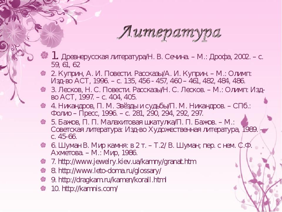 1. Древнерусская литература/Н. В. Сечина. – М.: Дрофа, 2002. – с. 59, 61, 62...