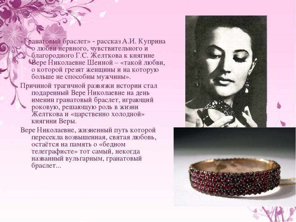 «Гранатовый браслет» - рассказ А.И. Куприна о любви нервного, чувствительного...