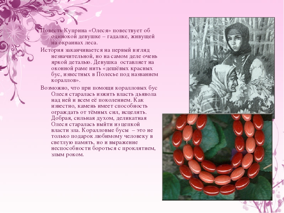 Повесть Куприна «Олеся» повествует об одинокой девушке – гадалке, живущей на...