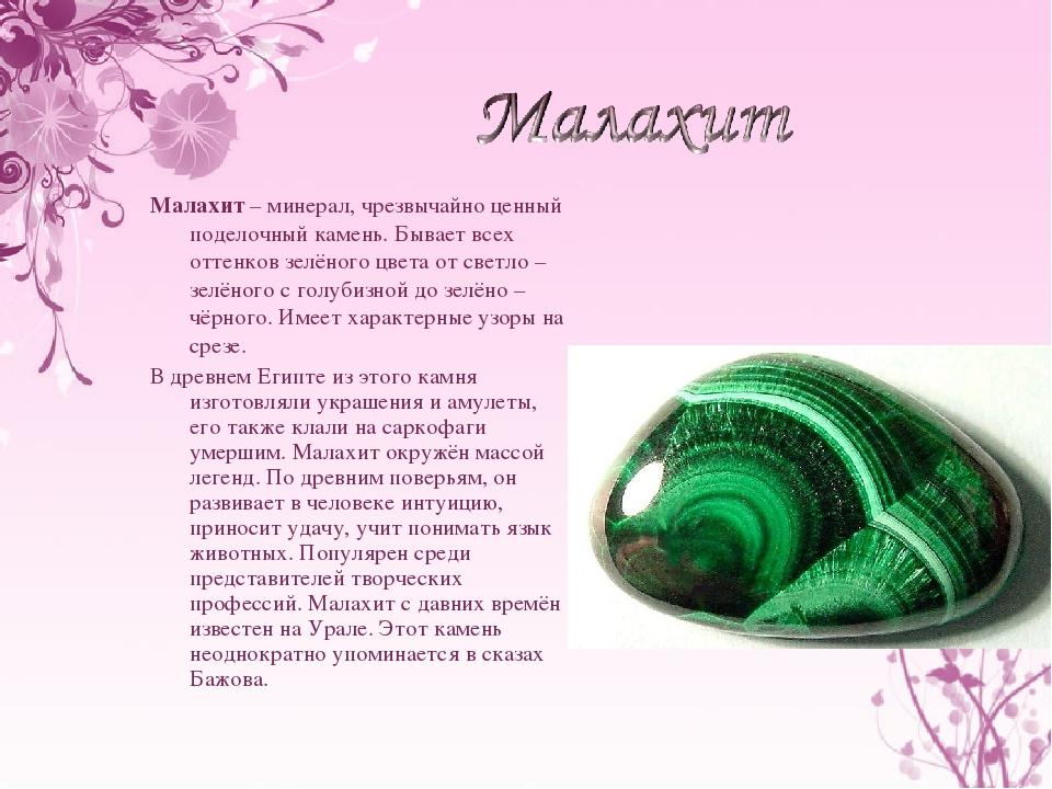 Малахит – минерал, чрезвычайно ценный поделочный камень. Бывает всех оттенков...