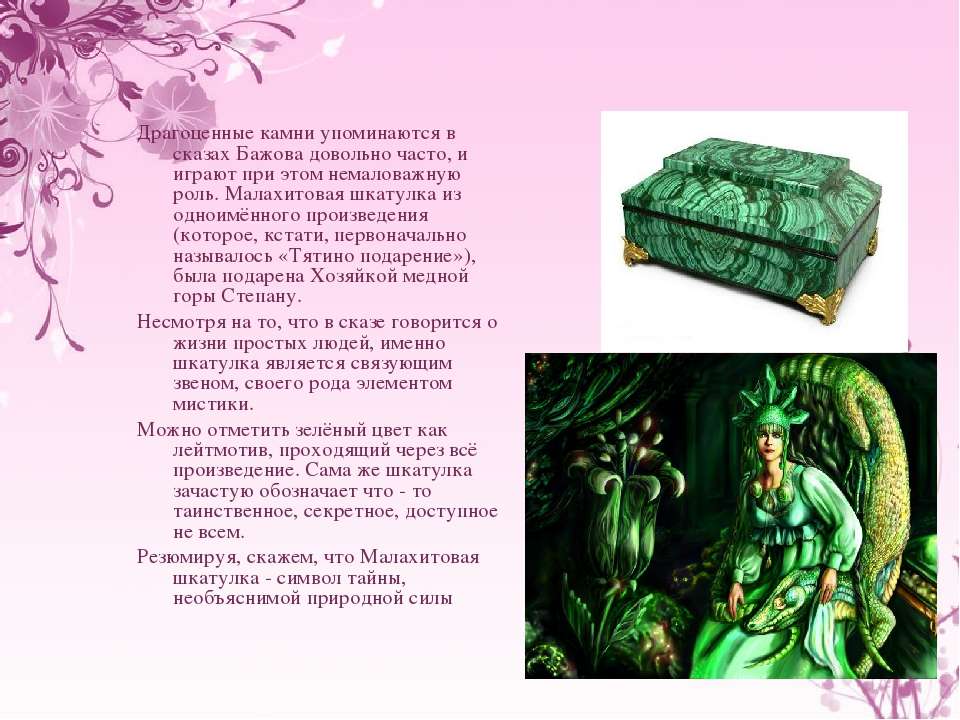 Драгоценные камни упоминаются в сказах Бажова довольно часто, и играют при эт...
