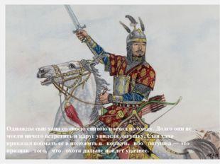 Однажды сын хана со своею свитою поехал на охоту. Долго они не могли ничего