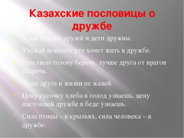 Казахские пословицы о дружбе У настоящих друзей и дети дружны. Уважай всякого...