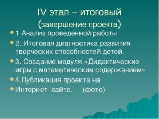 IV этап – итоговый (завершение проекта) 1 Анализ проведенной работы. 2. Итого
