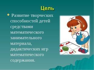Развитие творческих способностей детей средствами математического заниматель