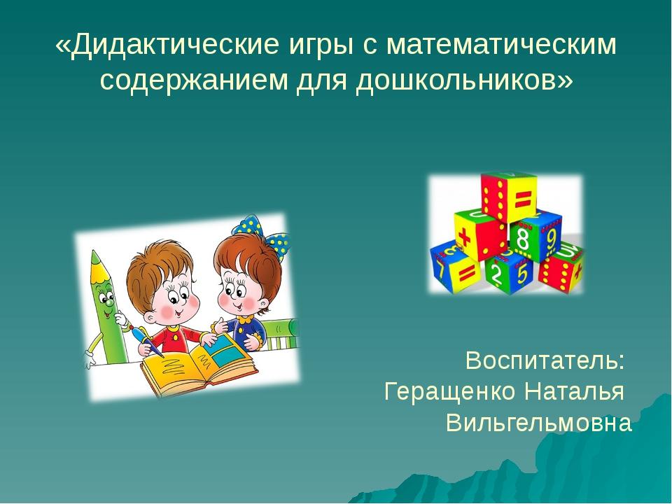 «Дидактические игры с математическим содержанием для дошкольников» Воспитател...