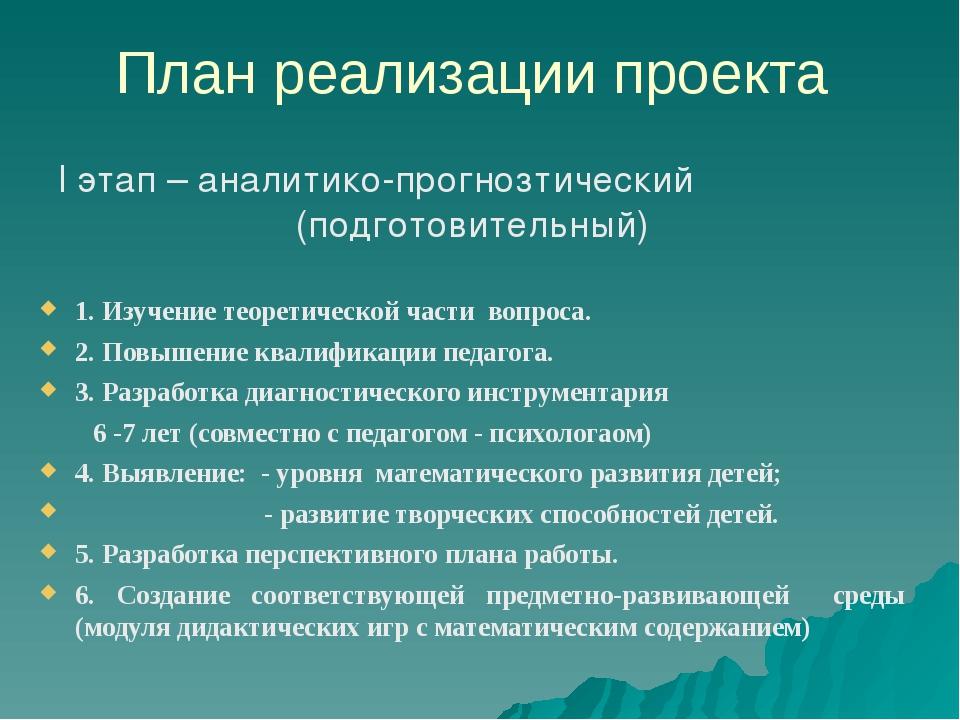 План реализации проекта I этап – аналитико-прогнозтический (подготовительный)...