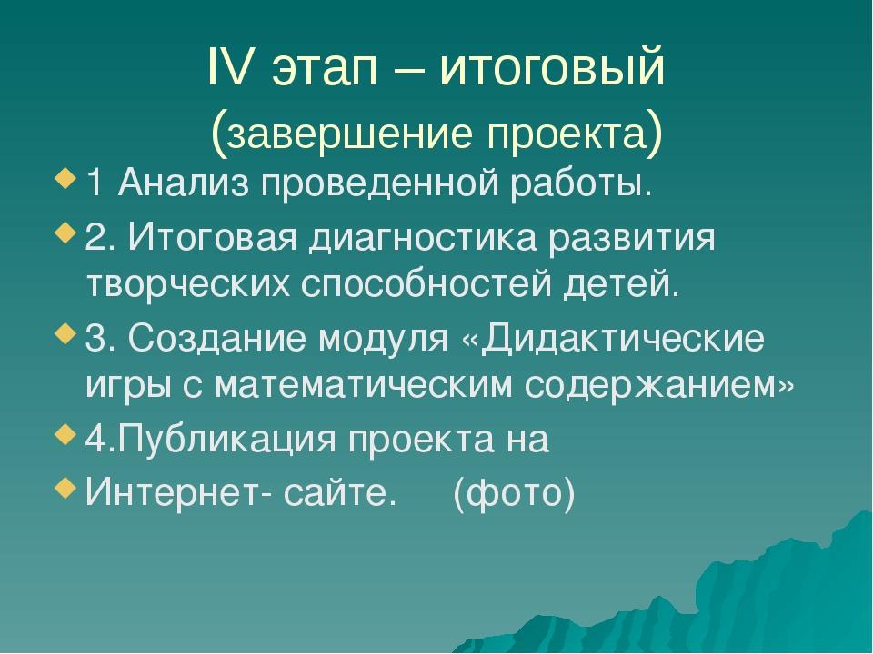IV этап – итоговый (завершение проекта) 1 Анализ проведенной работы. 2. Итого...