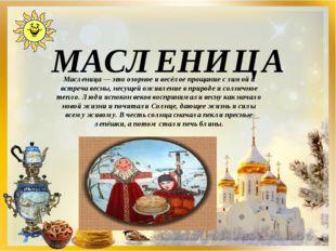 МАСЛЕНИЦА Масленица — это озорное и весёлое прощание с зимой и встреча весны,
