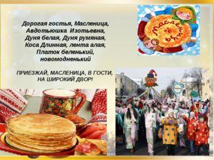 Дорогая гостья, Масленица, Авдотьюшка Изотьевна, Дуня белая, Дуня румяная, К