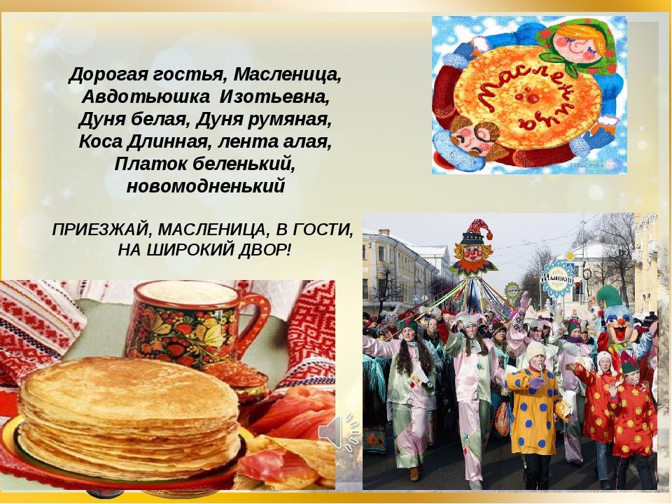 Дорогая гостья, Масленица, Авдотьюшка Изотьевна, Дуня белая, Дуня румяная, К...