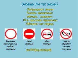 въезд запрещен обгон запрещен движение транспортных средств запрещено подача