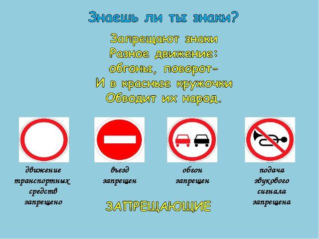 въезд запрещен обгон запрещен движение транспортных средств запрещено подача...