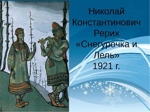 Николай Константинович Рерих «Снегурочка и Лель» 1921 г.