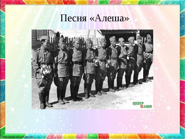 Песня «Алеша»