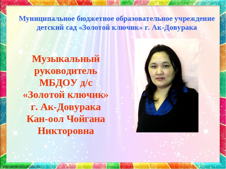Муниципальное бюджетное образовательное учреждение детский сад «Золотой ключи...