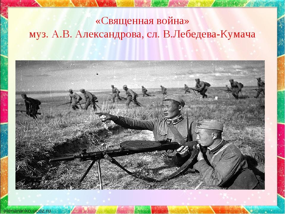 «Священная война» муз. А.В. Александрова, сл. В.Лебедева-Кумача