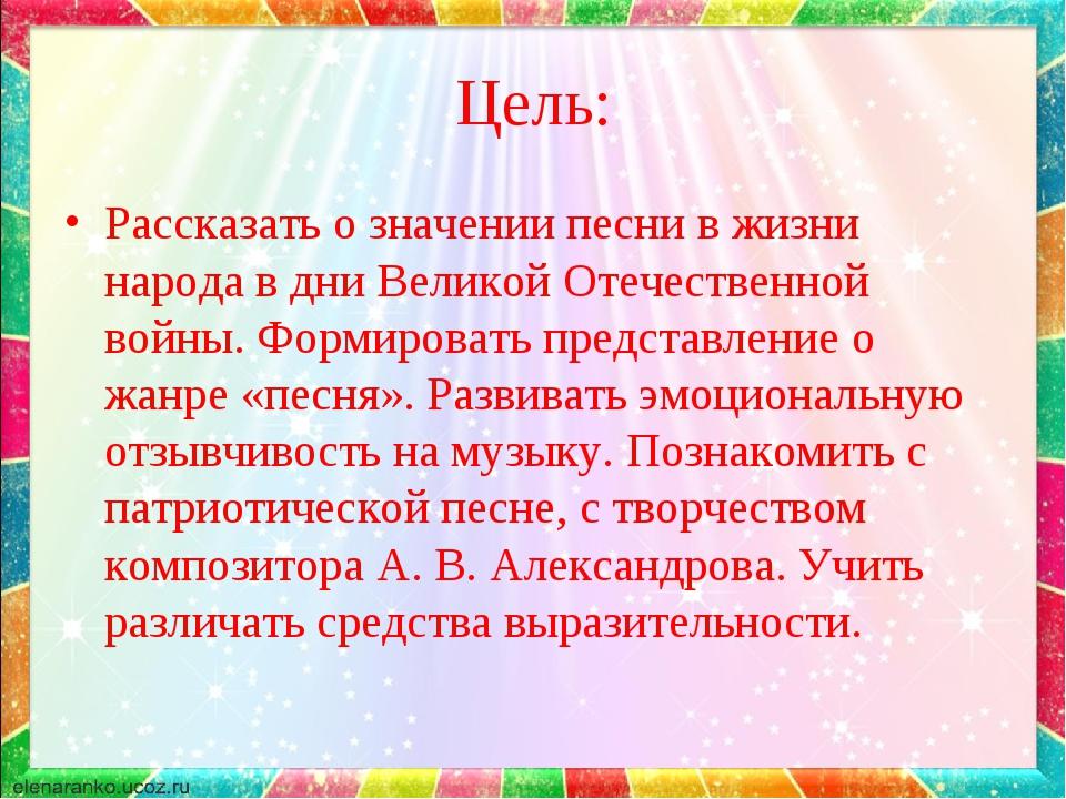 Цель: Рассказать о значении песни в жизни народа в дни Великой Отечественной...