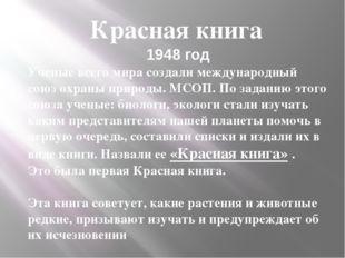 Красная книга 1948 год Ученые всего мира создали международный союз охраны пр