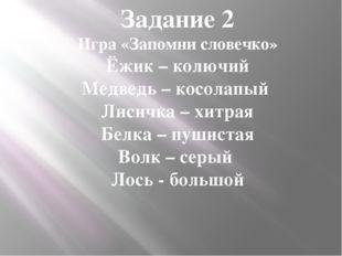 Задание 2 Игра «Запомни словечко» Ёжик – колючий Медведь – косолапый Лисичка