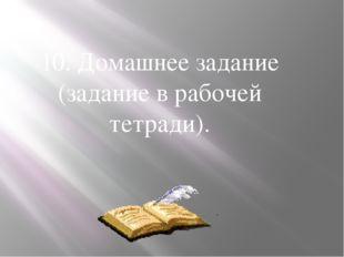 10. Домашнее задание (задание в рабочей тетради).
