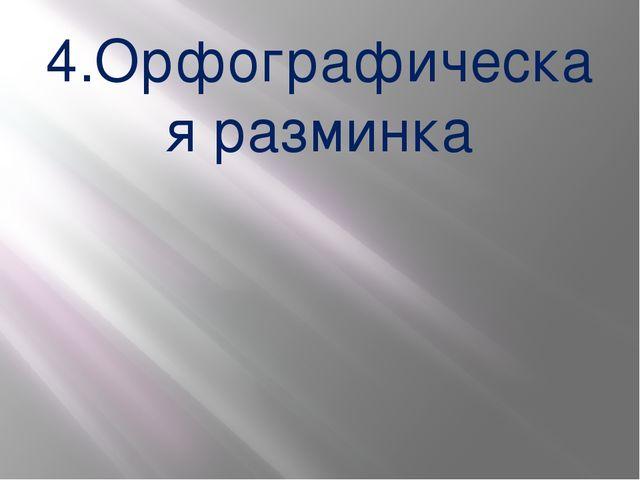 4.Орфографическая разминка